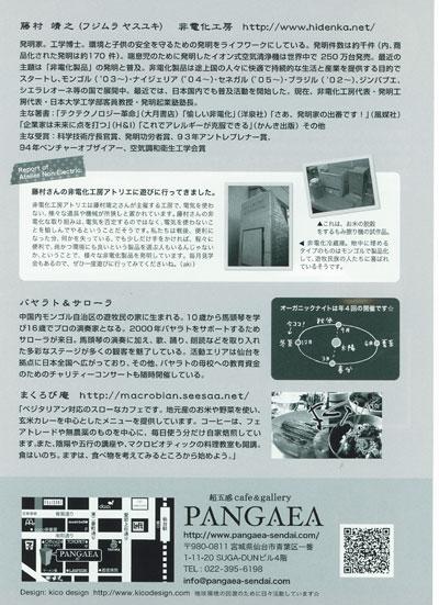 pangaea_2.jpg