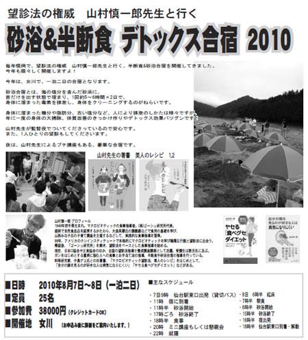 sunayoku_2010.jpg